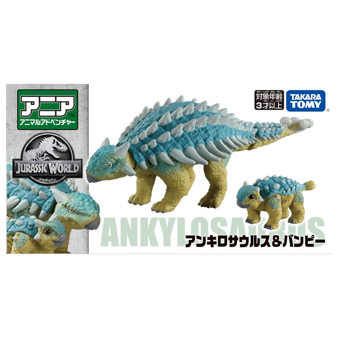 TOMY 動物模型 侏儸紀世界 - 甲龍親子