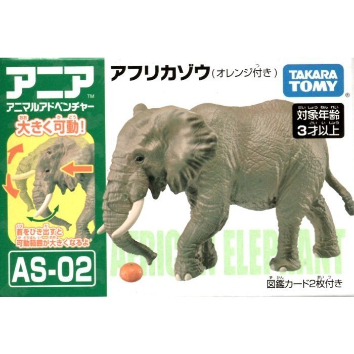 TOMY 動物模型 AS-02 非洲象【附 橘子】