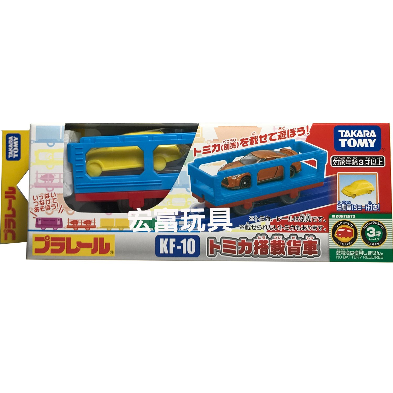 TOMY PLA RAIL KF-10 TOMICA運輸車【未含軌道】