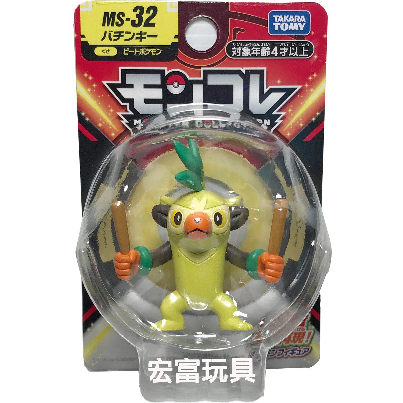 精靈寶可夢 神奇寶貝 MS-32 啪咚猴