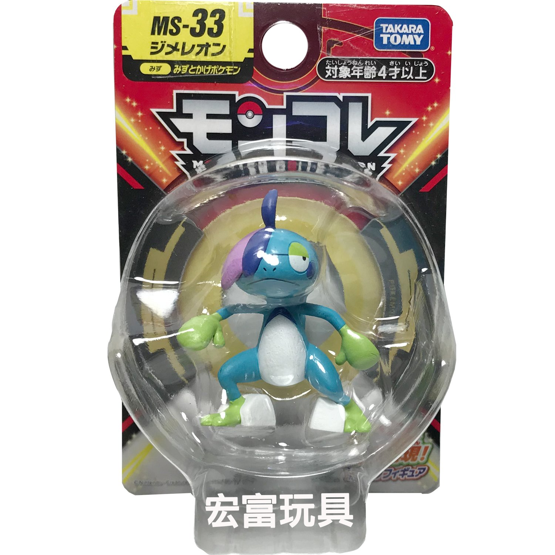 精靈寶可夢 神奇寶貝 MS-33 變澀蜥