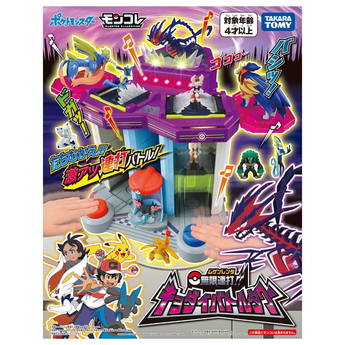 TOMY 精靈寶可夢 神奇寶貝 無限連擊戰鬥塔!