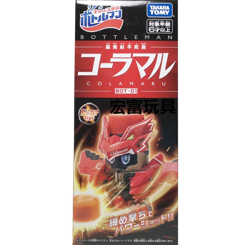 TOMY 激鬥瓶蓋人 BOT-01 可樂丸