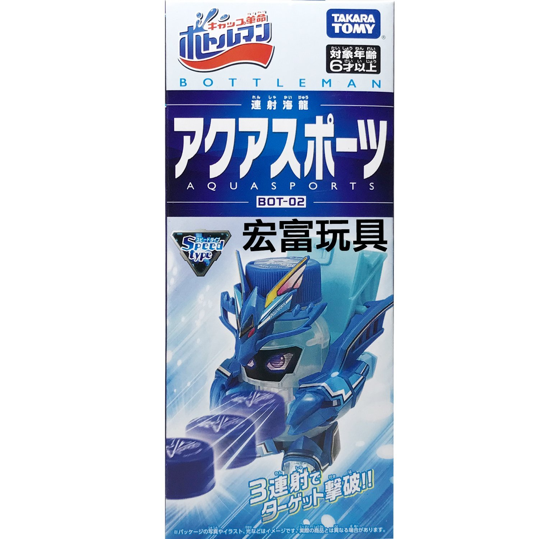 TOMY 激鬥瓶蓋人 BOT-02 動能水龍