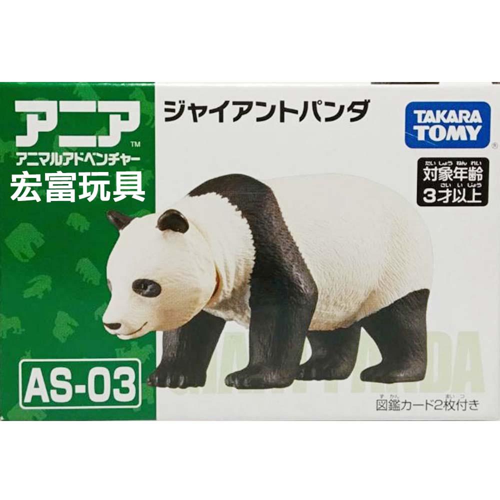 TOMY 動物模型 AS-03 貓熊