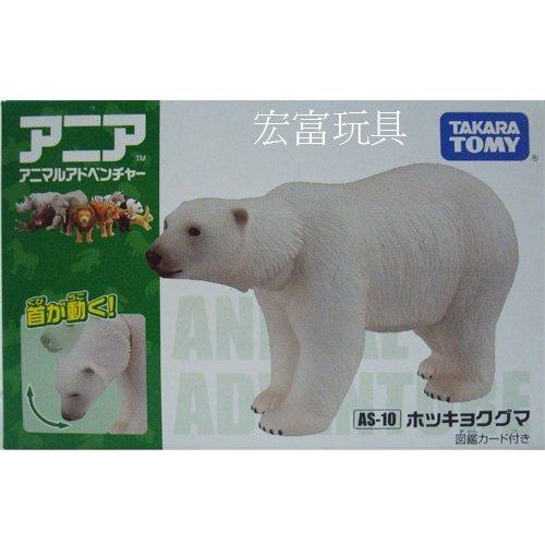 TOMY動物模型 AS-10 北極熊