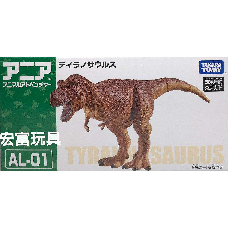 TOMY 動物模型 AL-01 暴龍