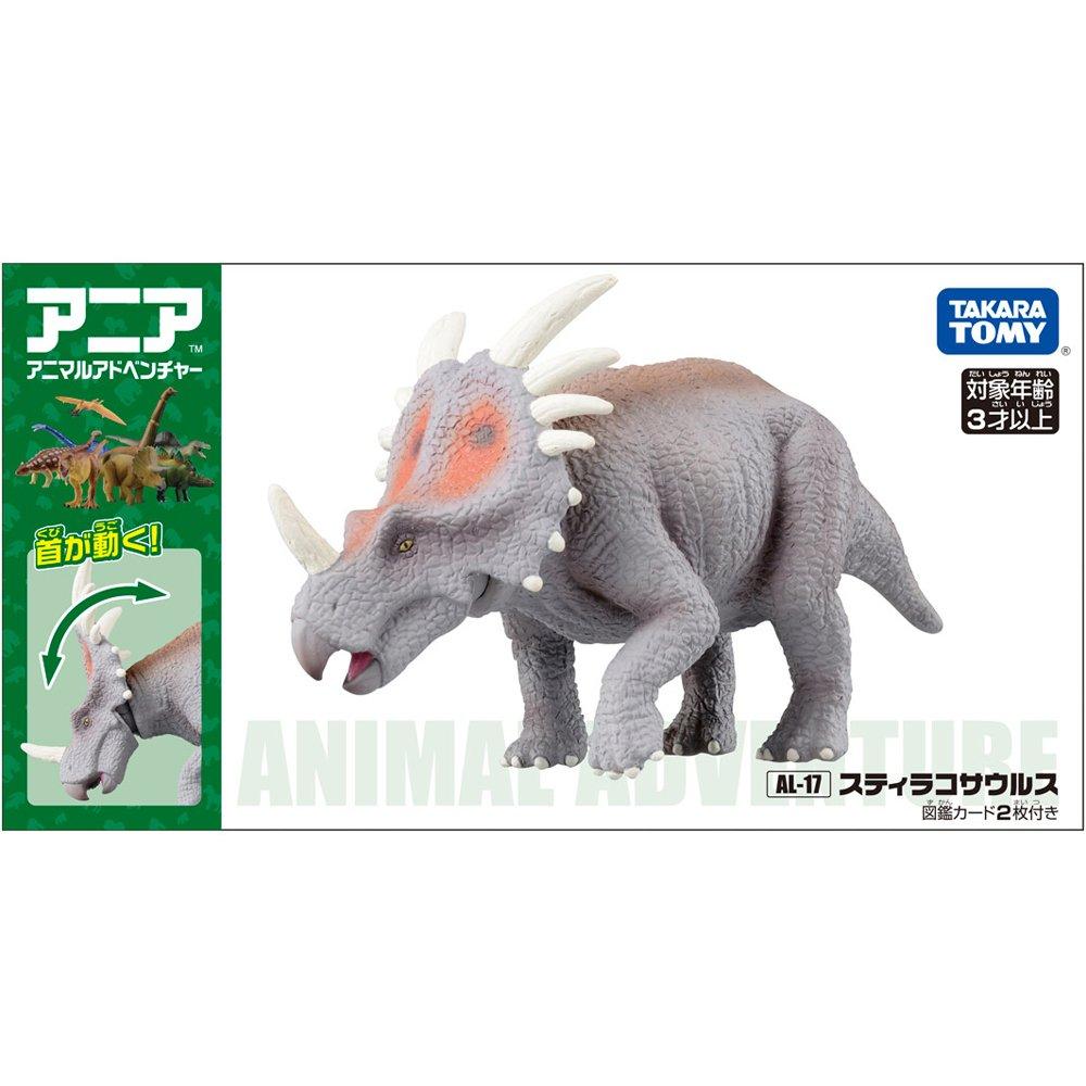 TOMY動物模型 三角龍