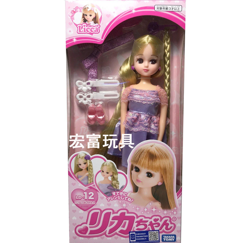 莉卡娃娃 - LD12 長髮莉卡娃娃