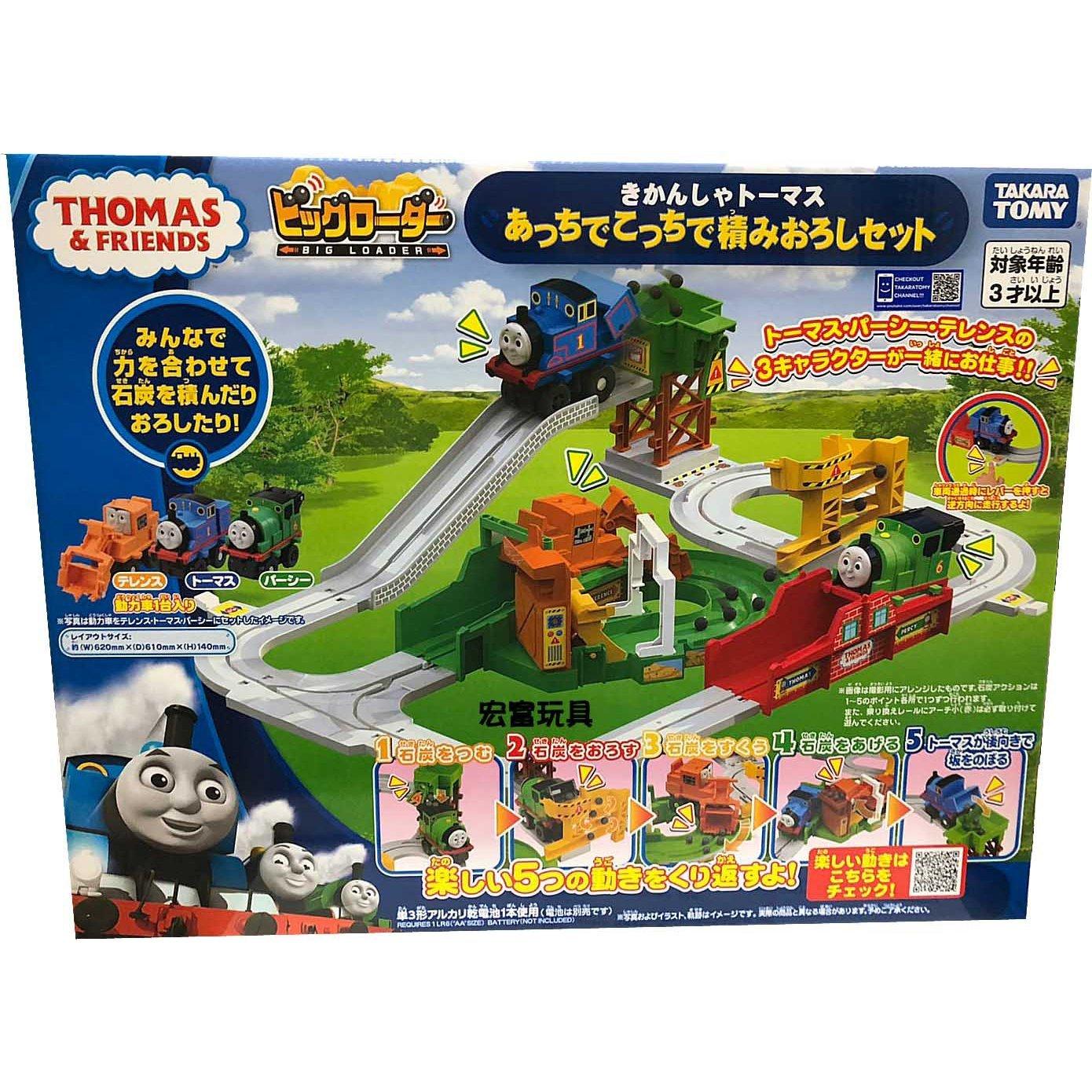 TOMY 湯瑪士電動工程車組