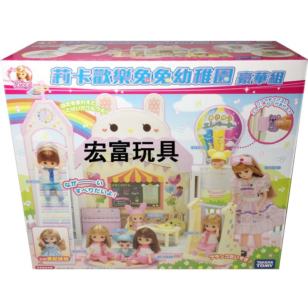 莉卡娃娃 - 莉卡歡樂兔兔幼稚園豪華組 【內附一隻美紀娃娃】