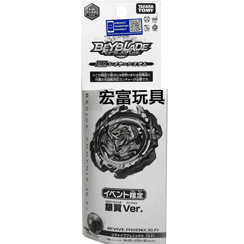 戰鬥陀螺 BBG-15 全國大賽限定 白銀 重生鳳凰. 10.Fr