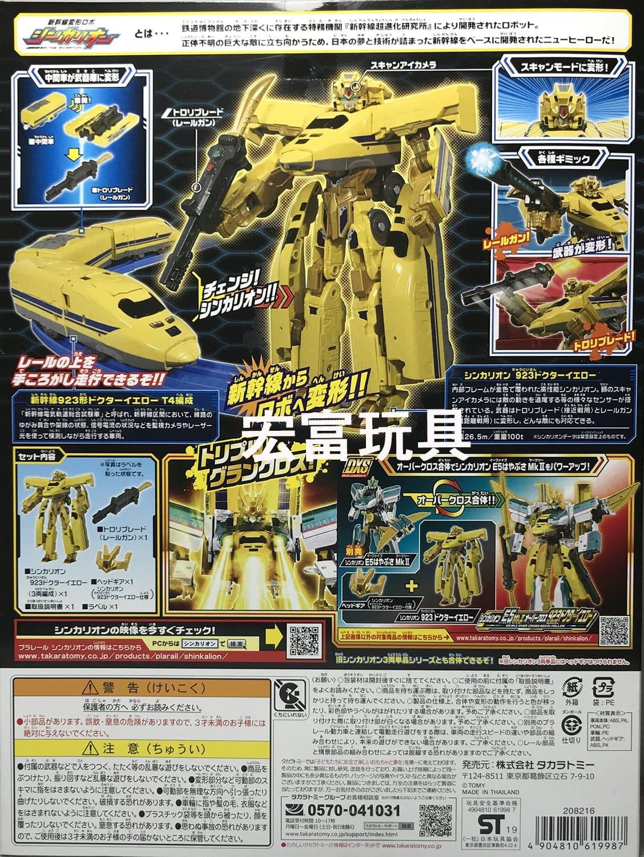 TOMY DXS102 新幹線變形機器人 923黃博士