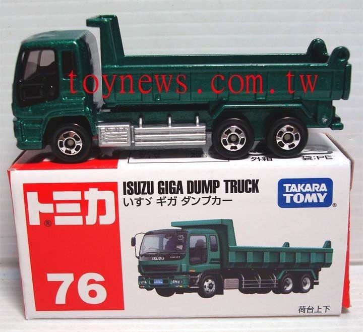 TOMICA 多美小汽車 #76 ISUZU GIGA傾倒車 絕版品!!