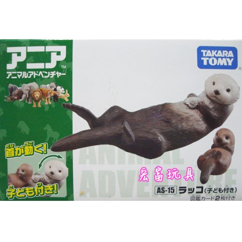 TOMY 動物模型 AS-15 海瀨