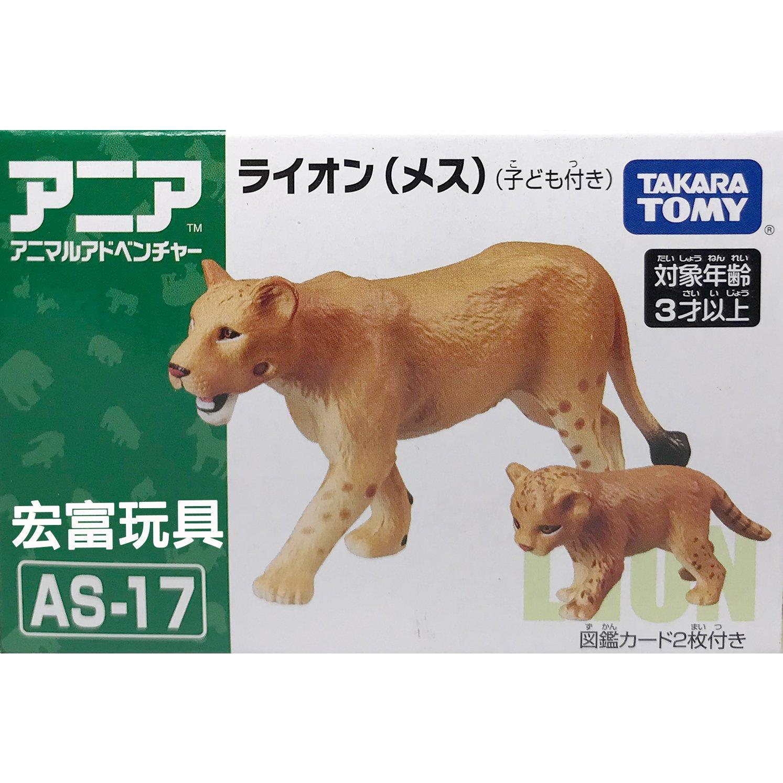 TOMY動物模型 AS-17 獅媽媽與寶寶