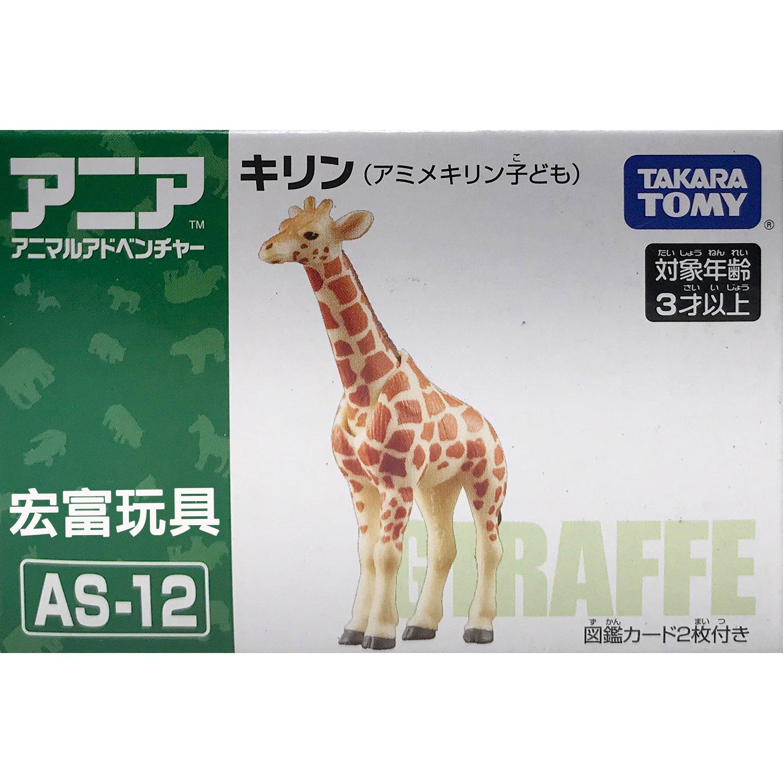 TOMY動物模型 AS-12 長頸鹿寶寶