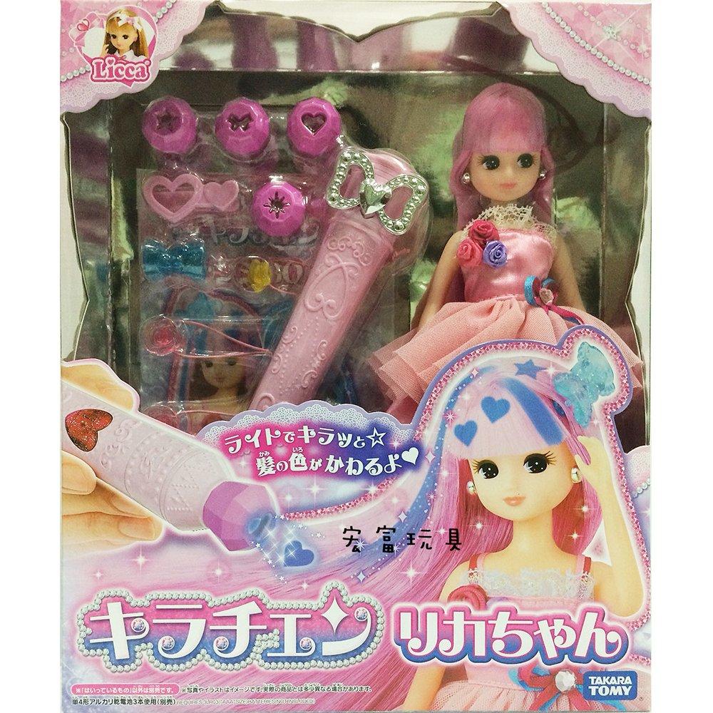 莉卡娃娃 - 魔法變髮莉卡娃娃