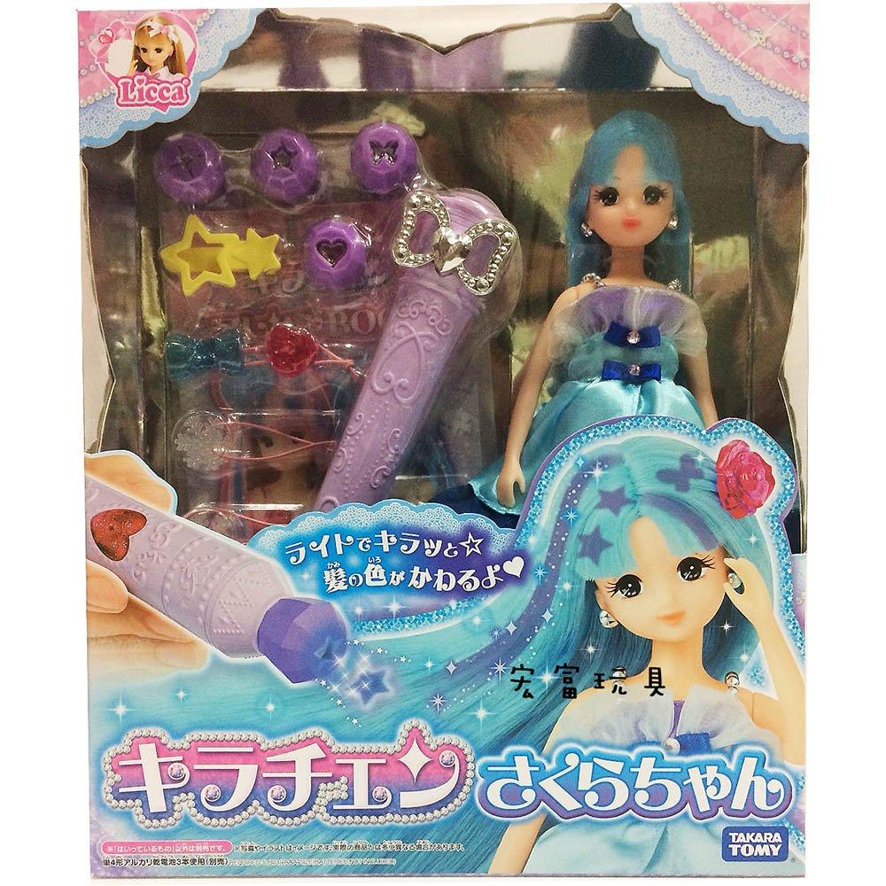 莉卡娃娃 - 魔法變髮小櫻娃娃