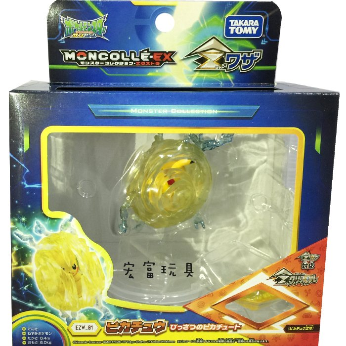 TOMY精靈寶可夢 神奇寶貝 EZW-01 Z絕招皮卡丘