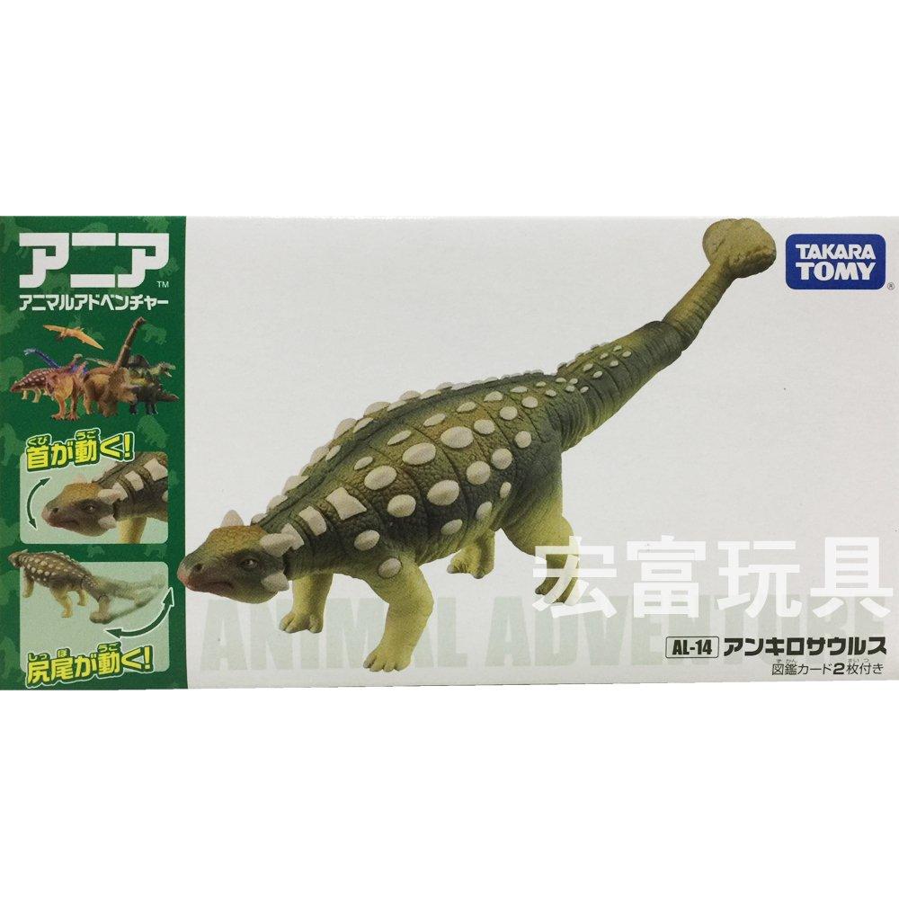 TOMY 動物模型 AL-14 甲龍