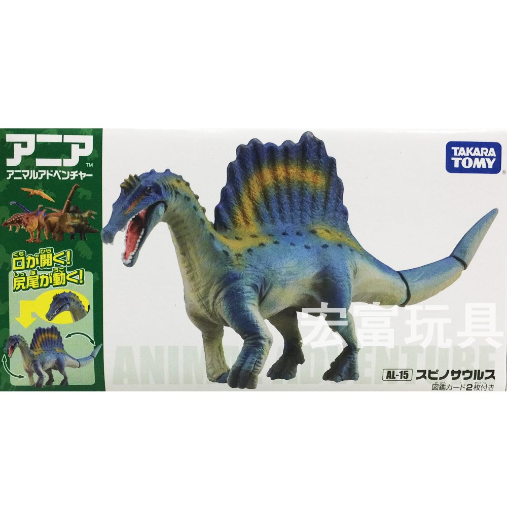 TOMY動物模型 AL-15 棘龍
