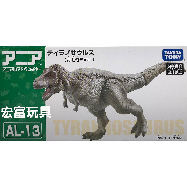 TOMY 動物模型 AL-13 暴龍 【灰色】