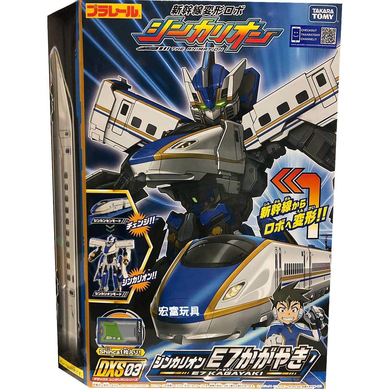 TOMY DXS03 新幹線變形機器人 E7 光輝號