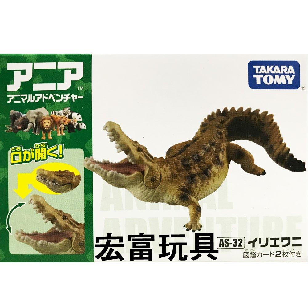 TOMY 動物模型 AS-32 灣鱷