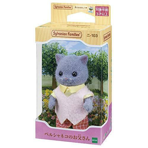 森林家族 - 波斯貓爸爸(灰)