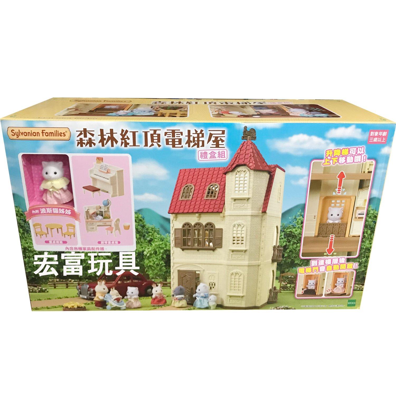森林家族 - 森林紅頂電梯屋禮盒組