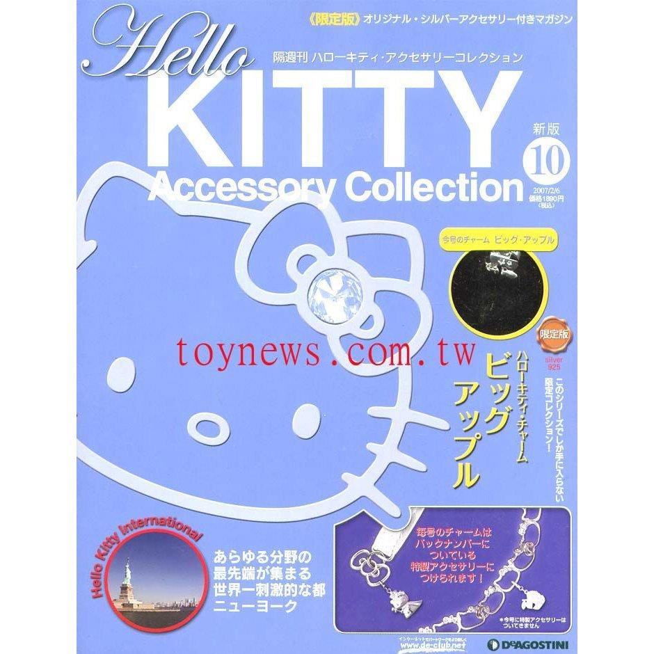 KITTY 收藏92銀飾雜誌 10號