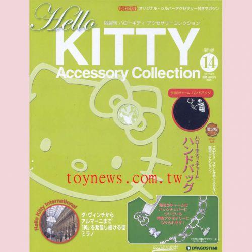 KITTY 收藏92銀飾雜誌 14號