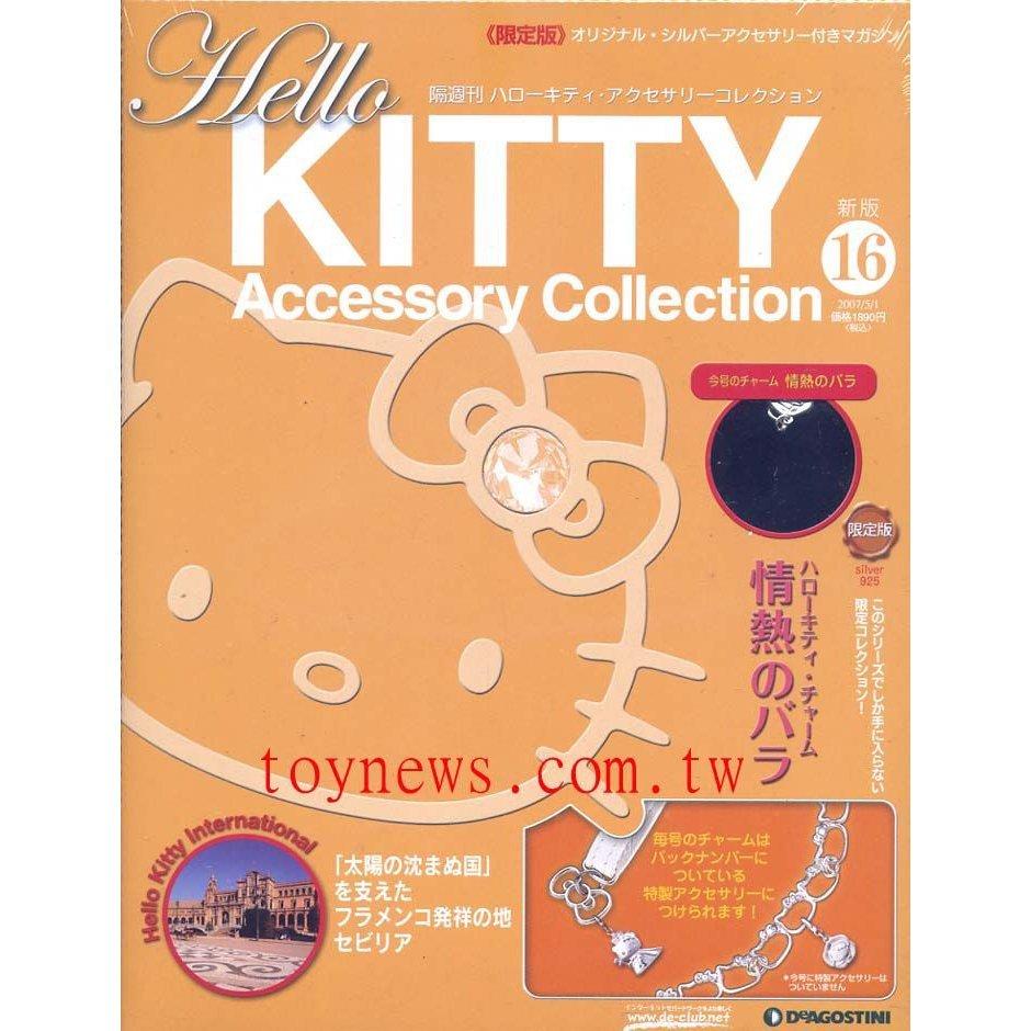 KITTY 收藏92銀飾雜誌 16號