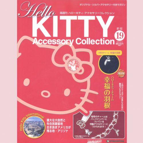 KITTY 收藏92銀飾雜誌 19號