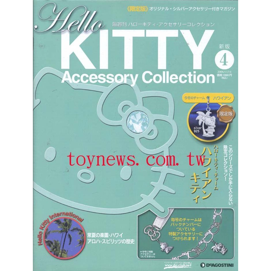 KITTY 收藏92銀飾雜誌 4號