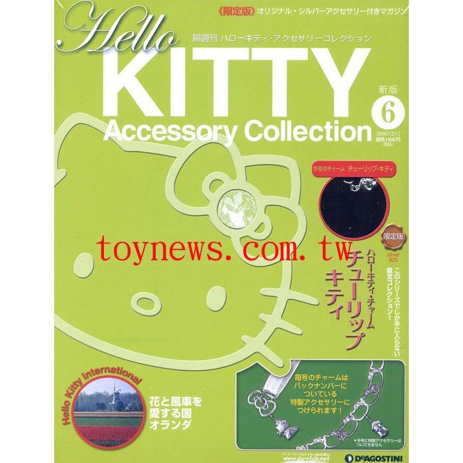 KITTY 收藏92銀飾雜誌 6號
