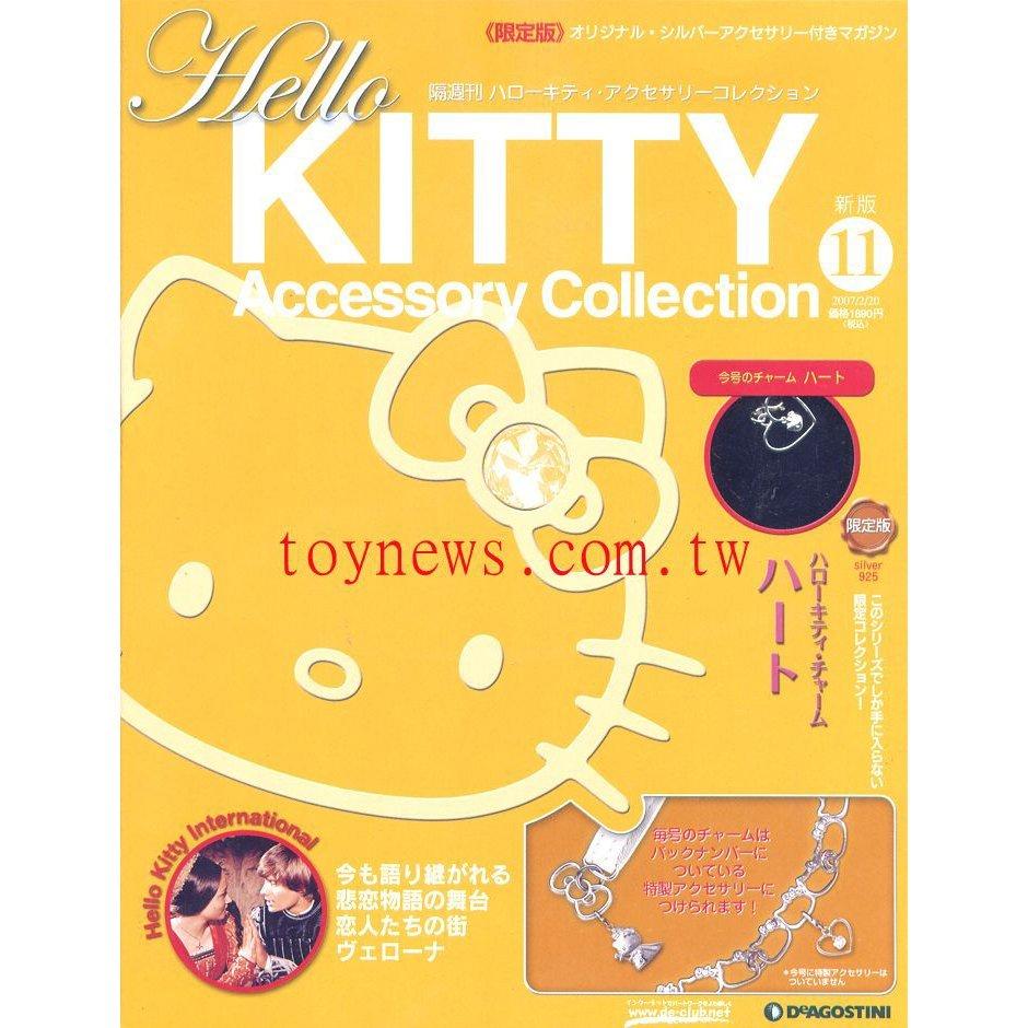 KITTY 收藏92銀飾雜誌 11號