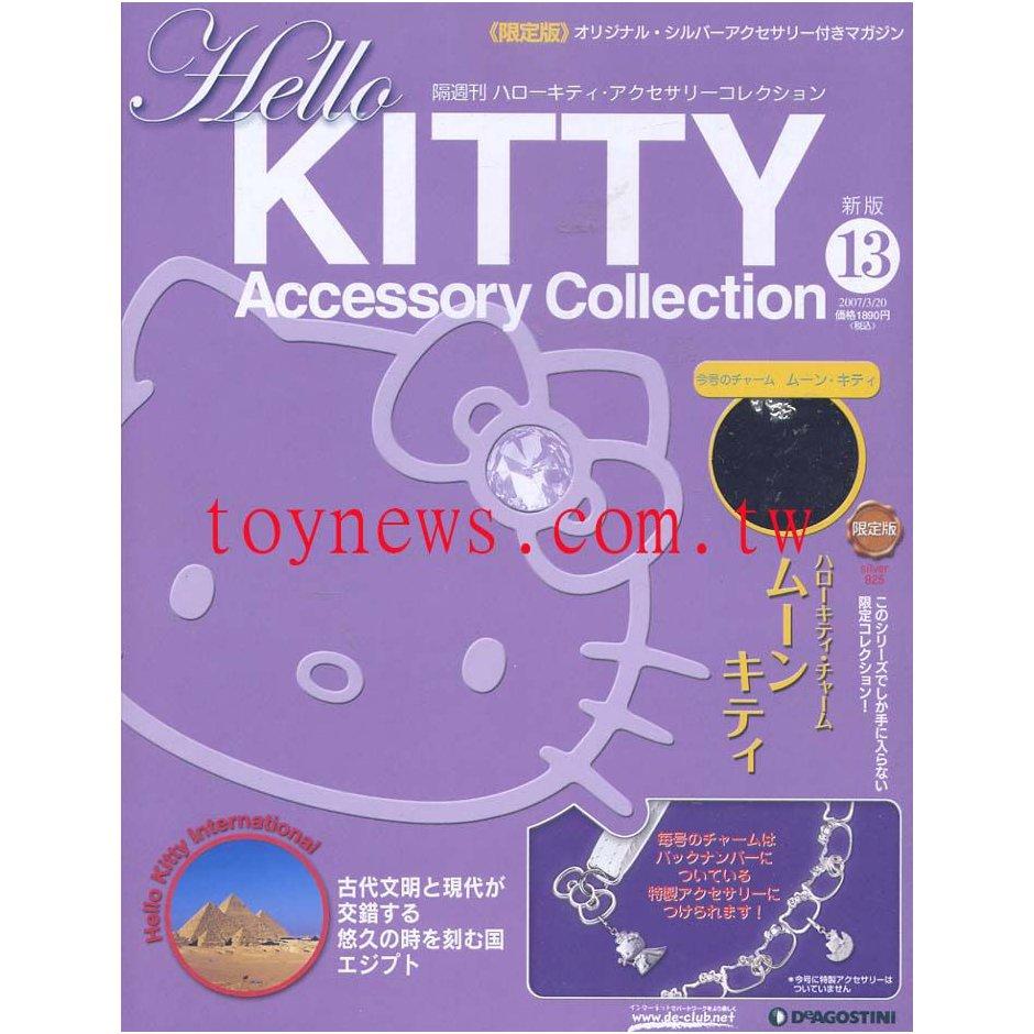 KITTY 收藏92銀飾雜誌 13號