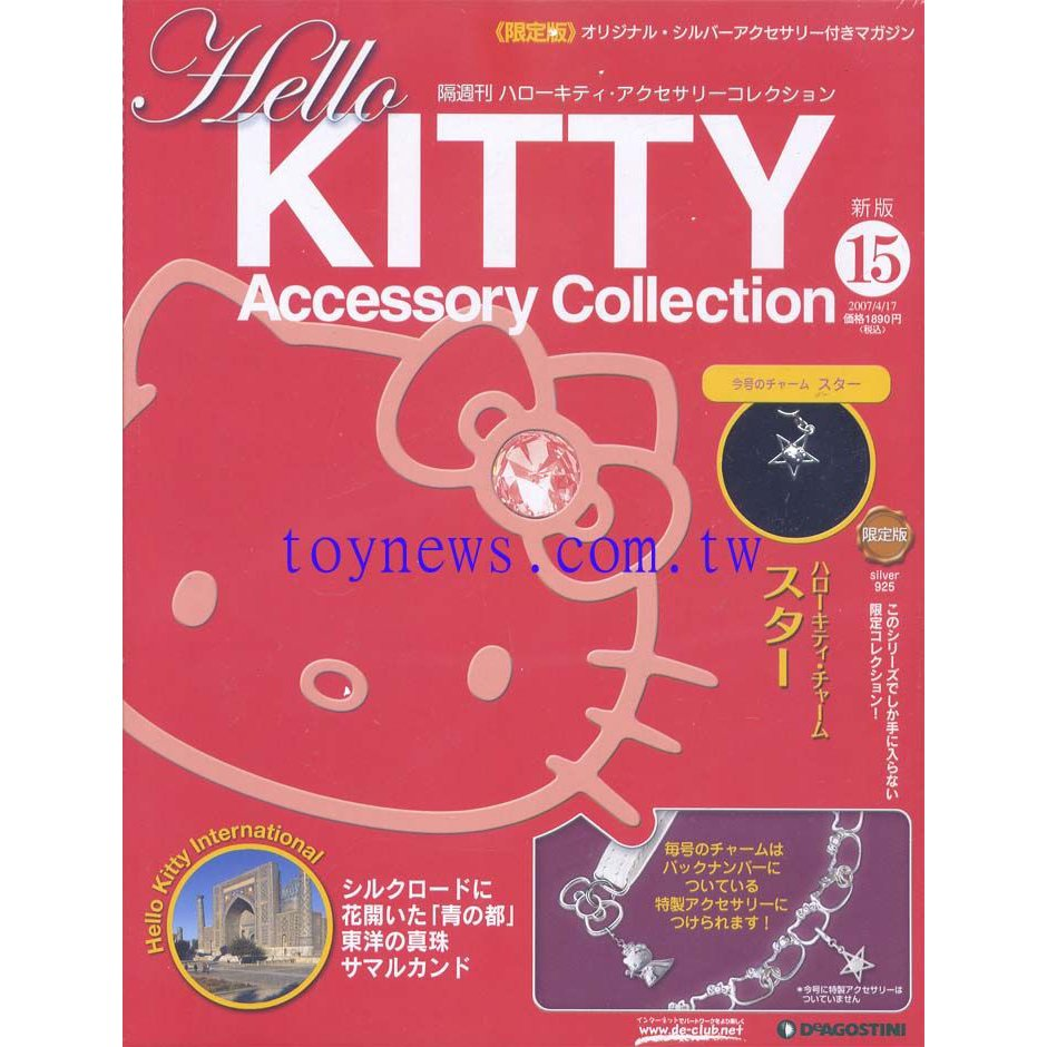 KITTY 收藏92銀飾雜誌 15號
