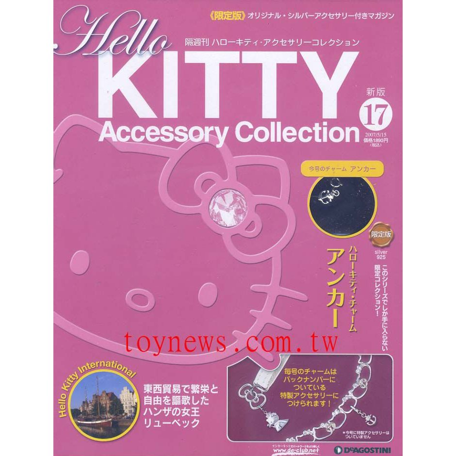 KITTY 收藏92銀飾雜誌 17號