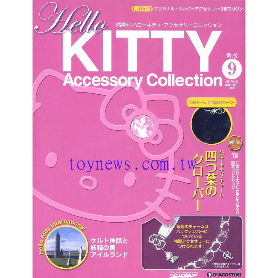 KITTY 收藏92銀飾雜誌 9號