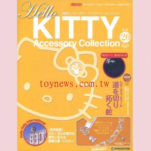 KITTY 收藏92銀飾雜誌 20號