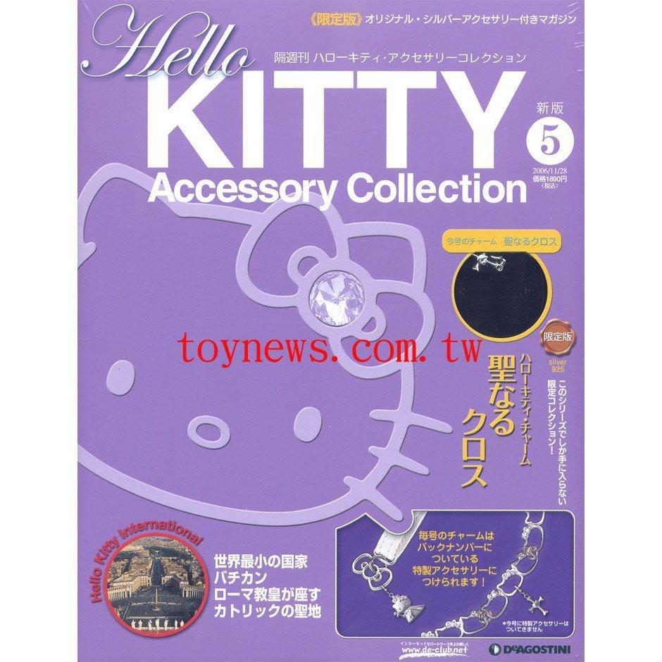 KITTY 收藏92銀飾雜誌 5號
