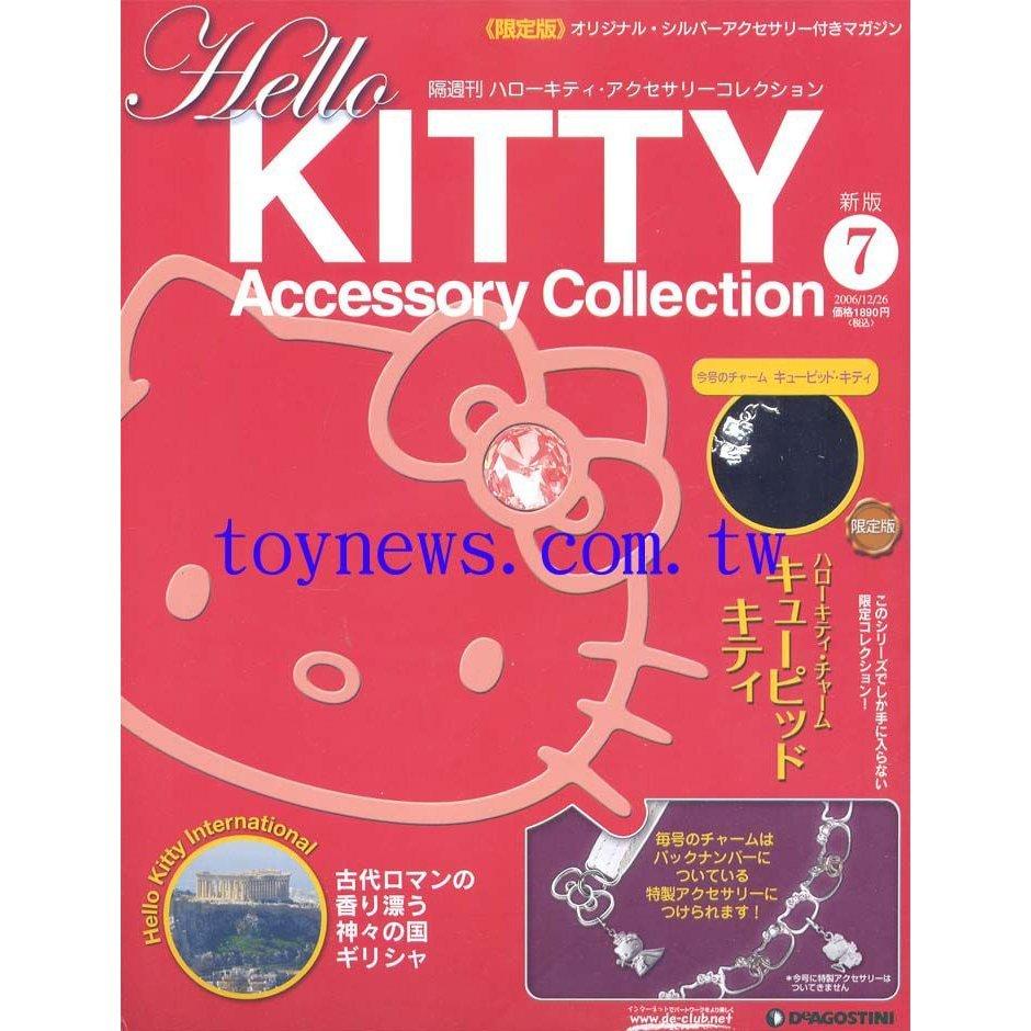 KITTY 收藏92銀飾雜誌 7號