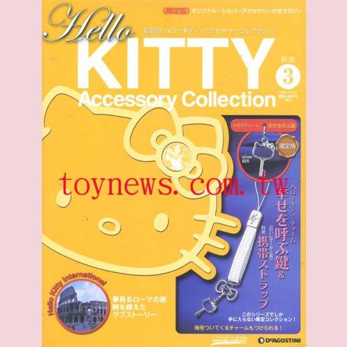 KITTY 收藏92銀飾雜誌 3號