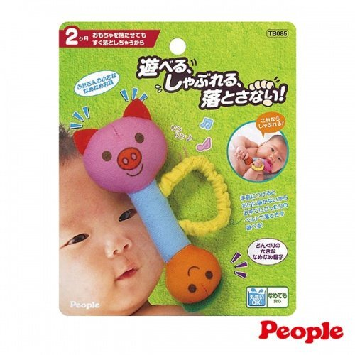 日本People 幼兒益智玩具 手環手搖鈴