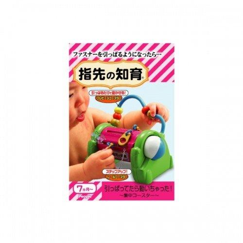 日本People 幼兒益智玩具 拉鏈趣味遊戲玩具