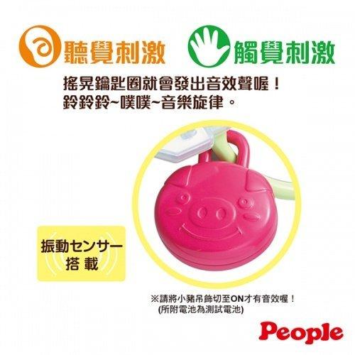 日本People 幼兒益智玩具 五感刺激鑰匙圈玩具