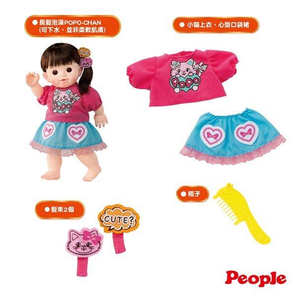 日本POPO-CHAN娃娃系列 可愛貓長髮泡澡POPO-CHAN(可下水、並非柔軟肌膚)